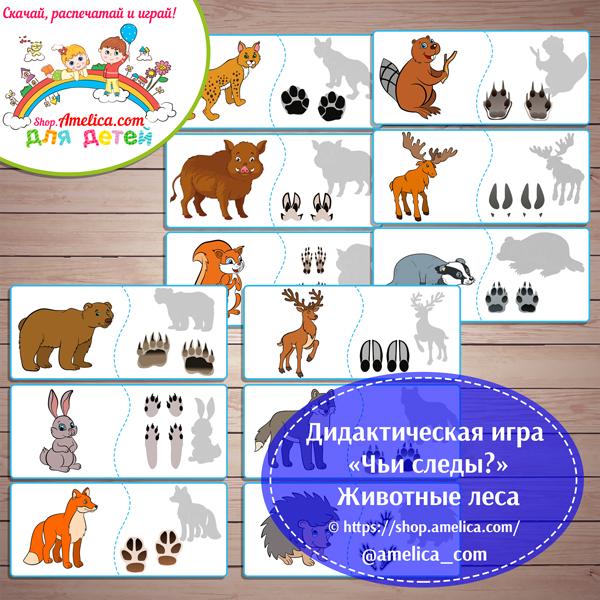 Дидактическая игра «Чьи следы?» - Животные леса скачать для распечатки Дидактическая игра «Чьи следы?» - Животные леса скачать для распечатки