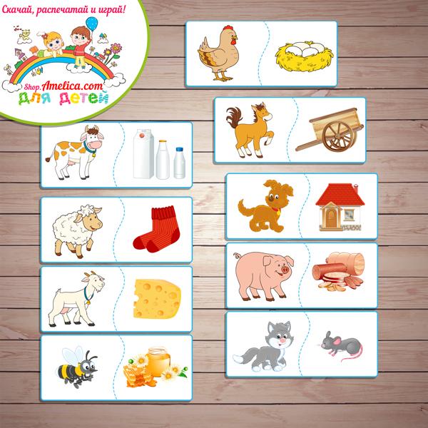 Дидактическая игра «Какую пользу человеку приносят домашние животные» скачать для распечатки