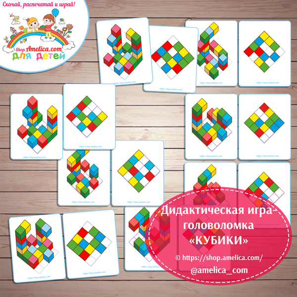 Дидактическая игра - головоломка на развитие внимания «Кубики» для детей с 6-ти лет