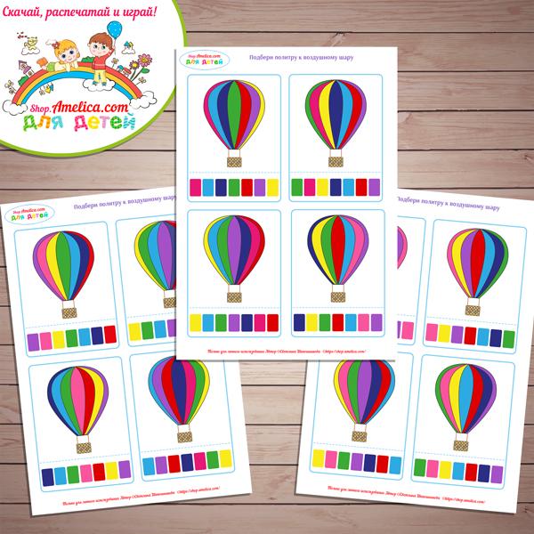 Дидактическая игра - головоломка на развитие внимания «Воздушный шар» для детей с 3-х лет
