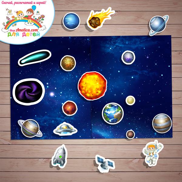 Игры ко Дню Космонавтики, дидактическая игра «Космос» скачать для распечатки