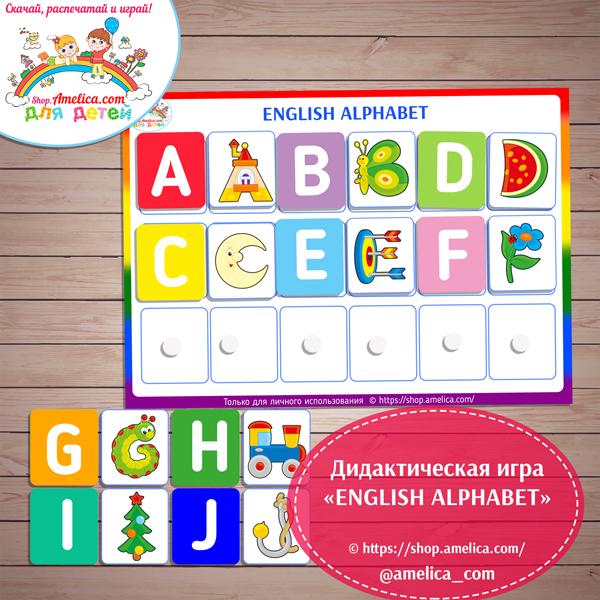 Дидактическая игра «ENGLISH ALPHABET» скачать для печати