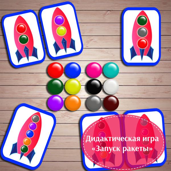 Игра на развитие памяти и внимания «Запуск ракеты» скачать для печати