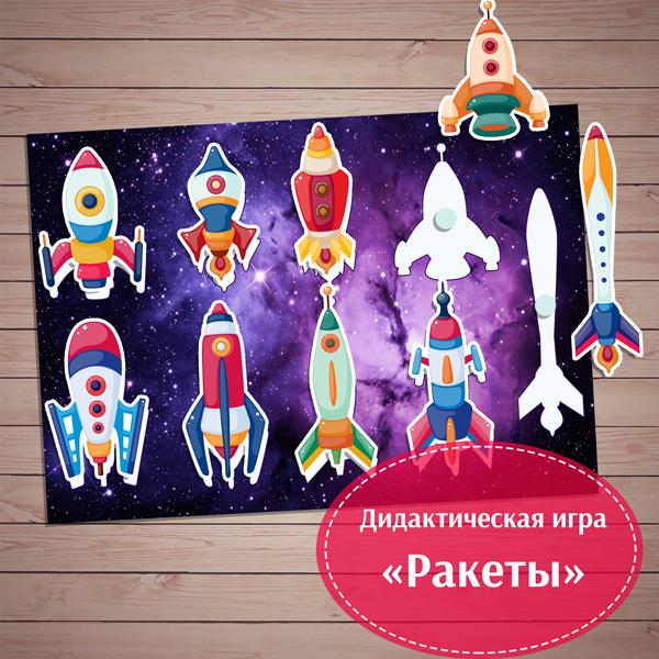 Игры ко Дню Космонавтики, дидактическая игра «Ракеты» скачать бесплатно для распечатки