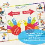 Развивающие игры на липучках. Развивающее игровое пособие «Я ИГРАЮ И УЧУСЬ 0+», часть 1