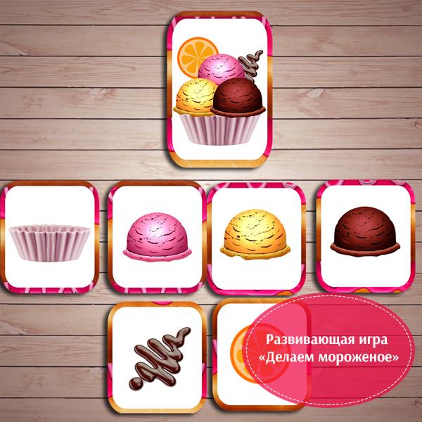 Игра на развитие памяти и внимания «Делаем мороженое» скачать для печати