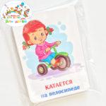 Действия (глаголы) — логопедические карточки для развития речи и расширения словарного запаса малышей