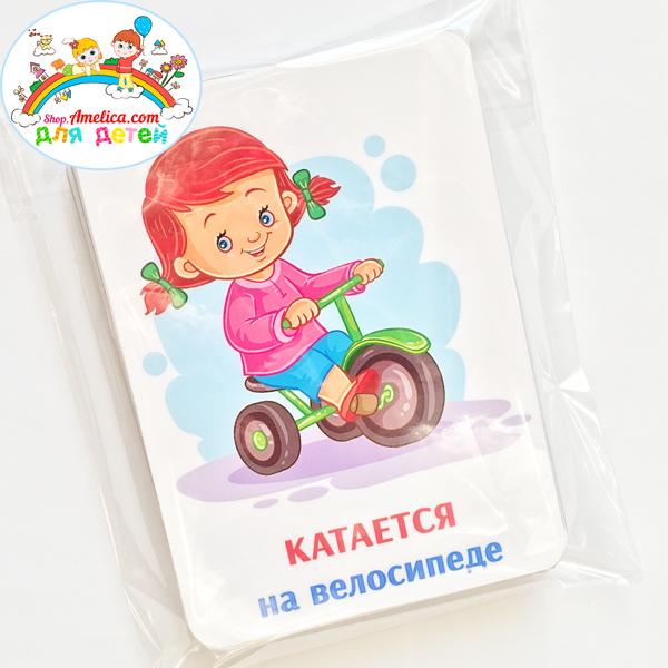 Действия (глаголы) - логопедические карточки для развития речи и расширения словарного запаса малышей
