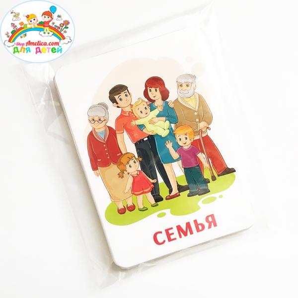 """Развивающие карточки для развития речи и расширения словарного запаса малышей """"Семья"""""""