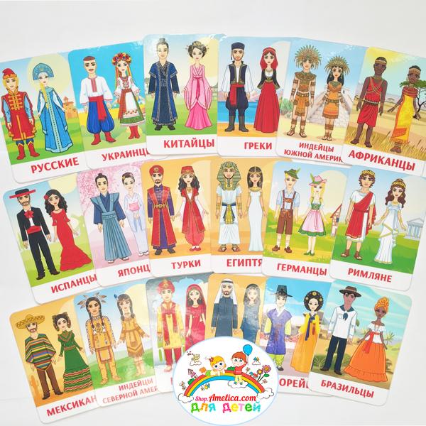 """""""Национальные костюмы народов Мира"""" - развивающие карточки для развития речи и расширения словарного запаса малышей"""