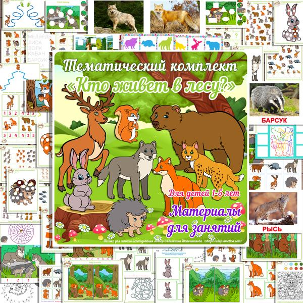 """Тематический комплект животные. Тематический комплект развивающего материала для детей """"Кто живет в лесу?"""""""
