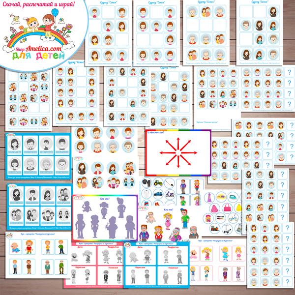 """Тематический комплект """"Семья"""" игры и развивающий материал для детей скачать для печати"""