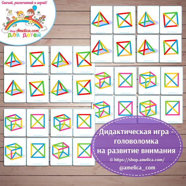 Дидактическая игра - головоломка на развитие внимания для детей с 6-ти лет