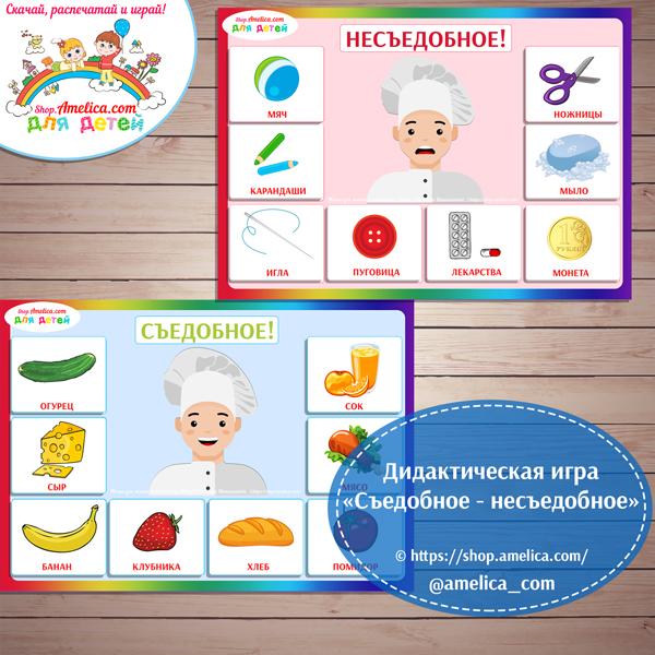 """Дидактическая игра """"Съедобное - несъедобное"""""""