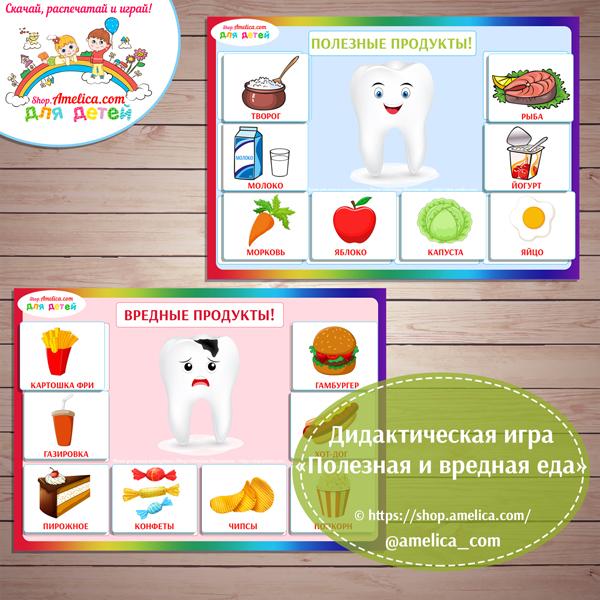 """Дидактическая игра """"Полезная и вредная еда"""" для детей скачать для печати. Игры на липучках скачать."""