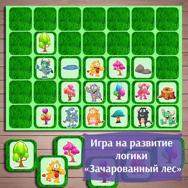 Игра на развитие логики «Зачарованный лес» скачать для печати