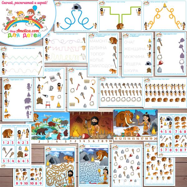 """Тематический комплект """"Доисторический Мир"""" игры и развивающий материал для детей скачать для печати"""