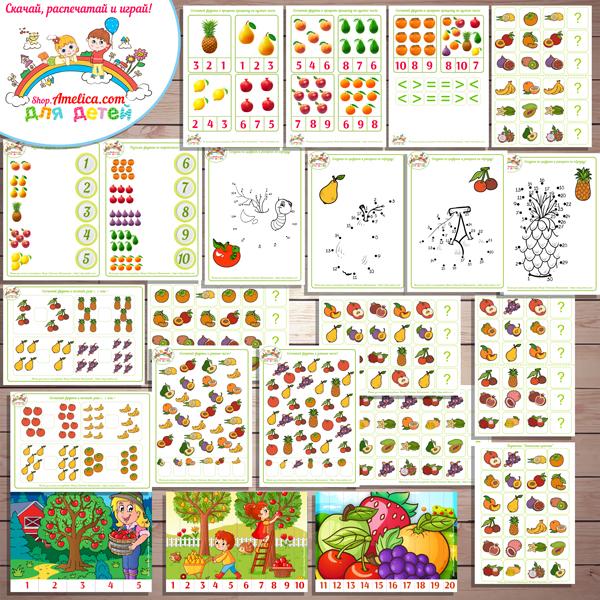 """Тематический комплект """"Фрукты"""" игры и развивающий материал для детей скачать для печати"""