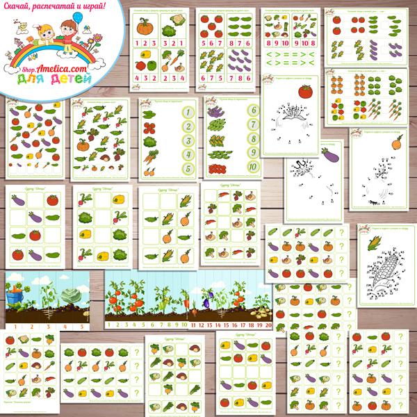 """Тематический комплект """"Овощи"""" игры и развивающий материал для детей скачать для печати"""