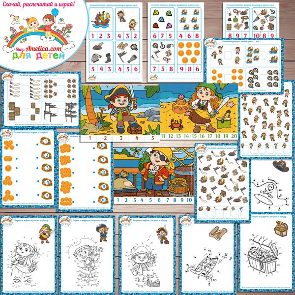 """Тематический комплект """"Пираты"""" игры и развивающий материал для детей скачать для печати"""