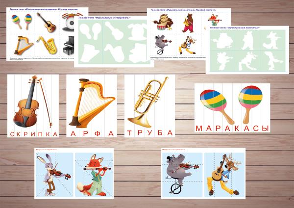 """Материалы для печати. Тематический комплект для детей """"Музыкальные инструменты""""."""