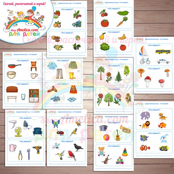 Дидактическая игра для детей «4-й лишний» шаблоны скачать для печати