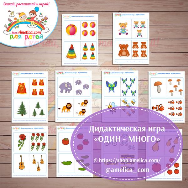 Дидактическая игра «Один-много» для детей шаблоны скачать для печати бесплатно