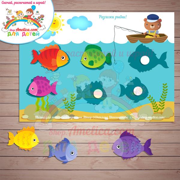 """Игры на липучках - шаблон скачать, дидактическая игра для малышей """"Найди тень от рыбки""""."""