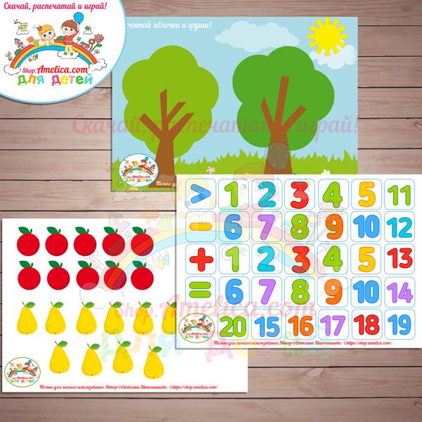 """Игры на липучках - шаблон скачать, дидактическая игра для малышей """"Сосчитай яблочки и груши"""""""