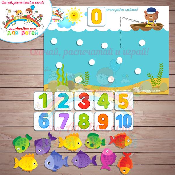 """гры на липучках - шаблон скачать, дидактическая игра для малышей """"Сосчитай рыбки""""."""