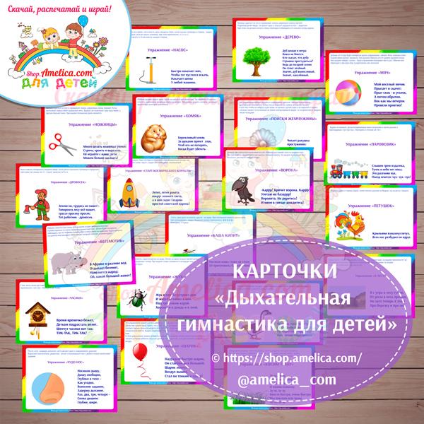 КАРТОЧКИ «Дыхательная гимнастика для детей» шаблоны скачать
