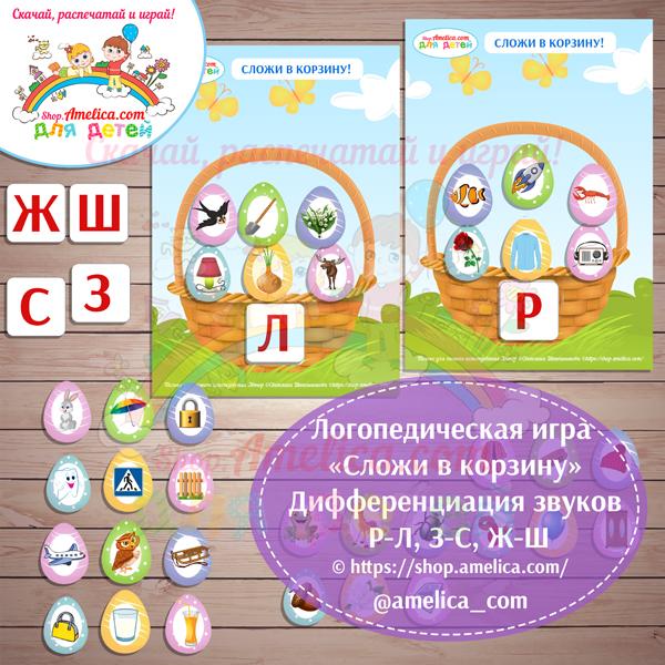 Игры умные липучки для детей. Логопедическое пособие «Сложи в корзину» - дифференциация проблемных звуков Р-Л, З-С, Ж-Ш скачать для печати