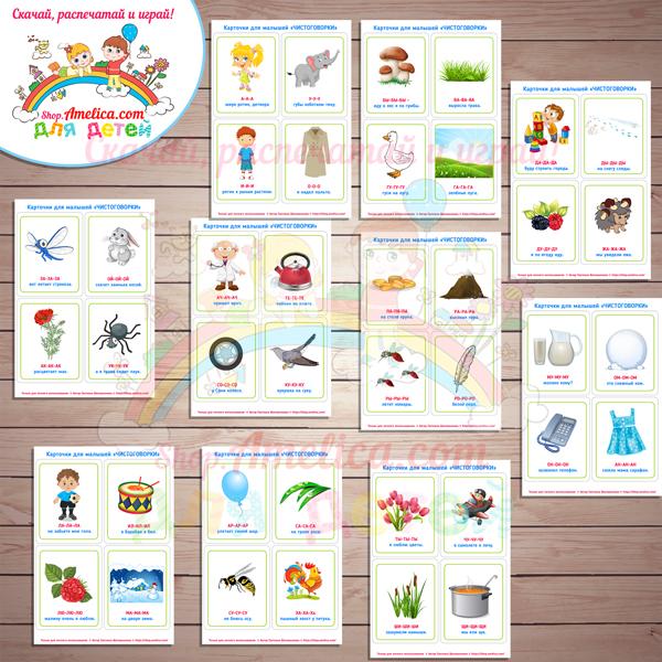 Логопедические карточки для развития речи малышей «Карточки — бормоталки (Чистоговорки)» шаблоны скачать для печати