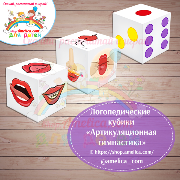 Логопедические кубики «Артикуляционная гимнастика» шаблоны скачать