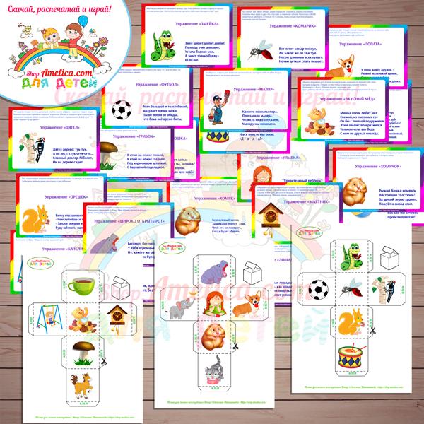 Логопедические кубики «Артикуляционная гимнастика» + КАРТОЧКИ «Артикуляционная гимнастика» шаблоны скачать