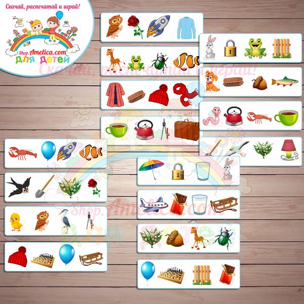 Логопедическая игра для развития речи малышей «4-лишний» шаблоны скачать для печати