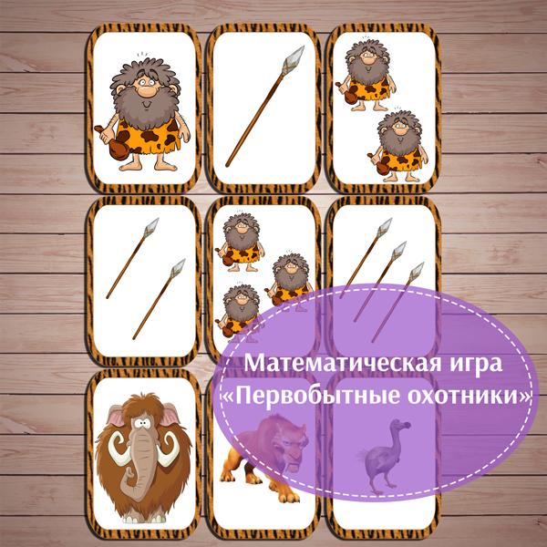 Математическая игра «Первобытные охотники» скачать для печати
