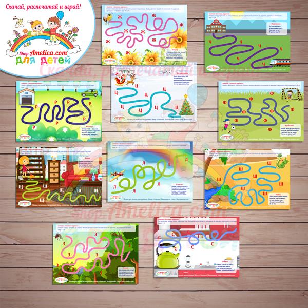 Звуковые дорожки - игры на звукопроизношение для детей. Дорожки на звуки - Р, Л, С, З, Ш, Ж, Щ, Ч, Ф, Ц шаблоны скачать для печати