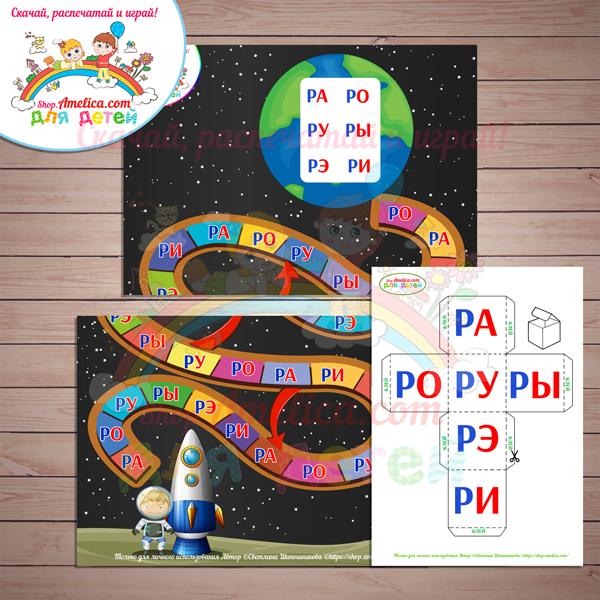Игра-ходилка на автоматизацию звуков на уровне слогов «РА-РО-РУ-РЫ-РЭ-РИ» скачать для печати