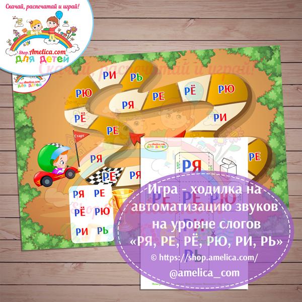 Игра-ходилка на автоматизацию звуков на уровне слогов «РЯ-РЕ-РЁ-РЮ-РИ-РЬ» скачать для печати