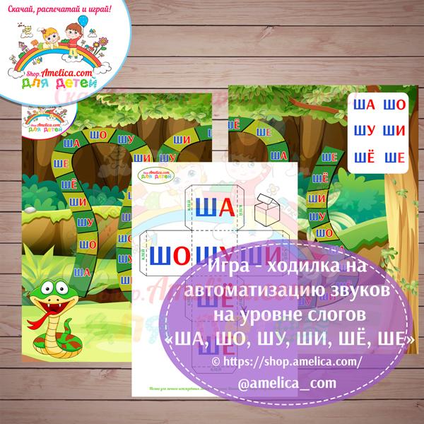 Игра-ходилка на автоматизацию звуков на уровне слогов «ША-ШО-ШУ-ШИ-ШЁ-ШЕ» скачать для печати