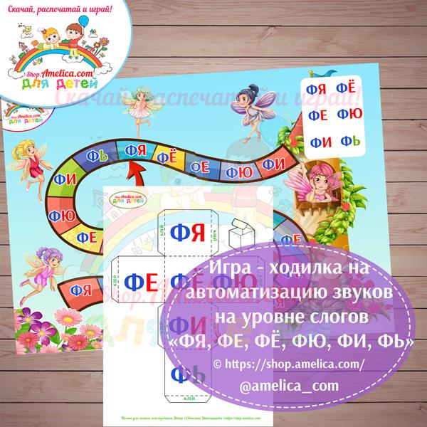 Игра-ходилка на автоматизацию звуков на уровне слогов «ФЯ-ФЁ-ФЕ-ФЮ-ФИ-ФЬ» скачать для печати