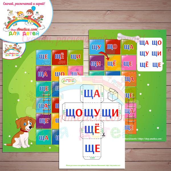 Игра-ходилка на автоматизацию звуков на уровне слогов «ЩА-ЩО-ЩУ-ЩИ-ЩЁ-ЩЕ» скачать для печати