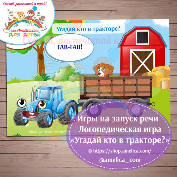 """Игры на запуск речи! Логопедическая игра для развития речи малышей """"Угадай кто в тракторе?"""" скачать для печати"""
