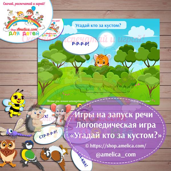 """Игры на запуск речи! Логопедическая игра для развития речи малышей """"Угадай кто за кустом?"""" скачать для печати"""