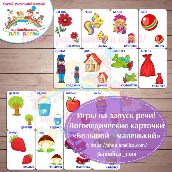 """Игры на запуск речи! Логопедические карточки для развития речи и обогащения словарного запаса малышей """"Большой-маленький"""" скачать для печати"""