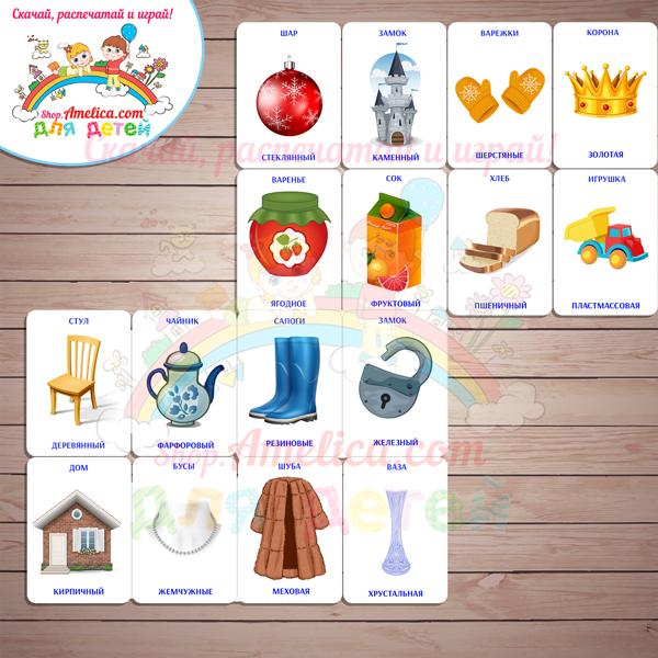 """Игры на запуск речи! Логопедические карточки для развития речи и обогащения словарного запаса малышей """"Что из чего?"""" скачать для печати"""