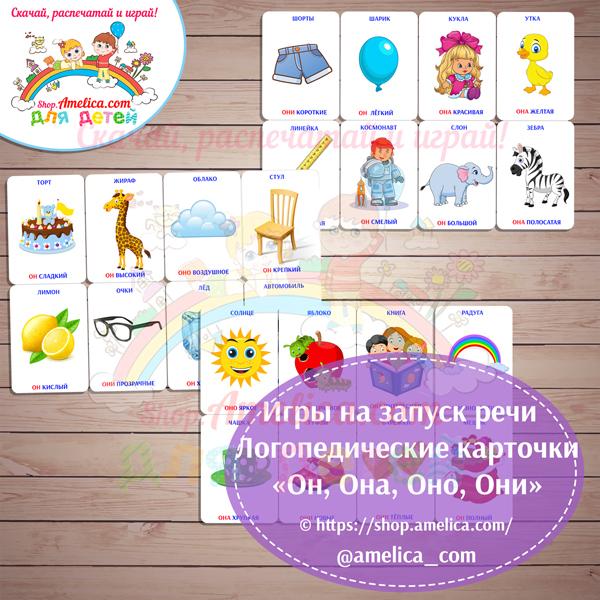 """Логопедические карточки для развития речи и обогащения словарного запаса малышей """"Он, Она, Оно, Они"""" скачать для печати"""