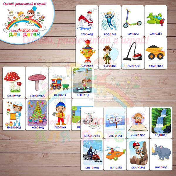 """Игры на запуск речи! Логопедические карточки для развития речи и обогащения словарного запаса малышей """"Сложные слова"""" скачать для печати"""