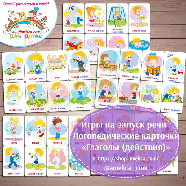 Игры на запуск речи! Действия (глаголы) - логопедические карточки для развития речи и обогащения словарного запаса малышей скачать для печати